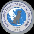 Μέλος του Πανελλήνιου Συλλόγου Εκπαιδευτών Σκύλων
